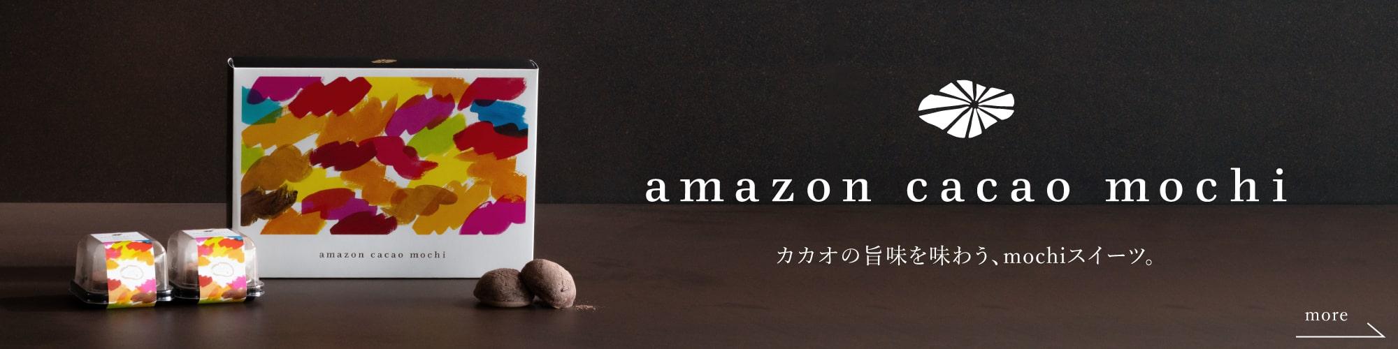 アマゾンカカオ餅